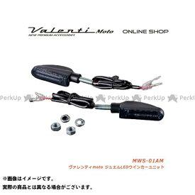 送料無料 バレンティ 汎用 ウインカー関連パーツ ジュエルLED ウインカーユニット(シーケンシャルタイプ)