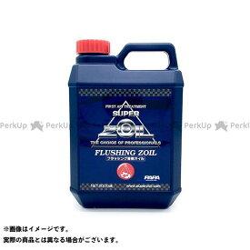 SUPER ZOIL その他ケミカル フラッシングゾイル(フラッシング専用オイル) 2000ml スーパーゾイル