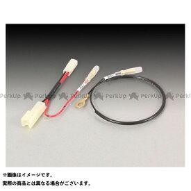 【エントリーで最大P21倍】KITACO 汎用 電装スイッチ・ケーブル 電源取出しハーネス キタコ