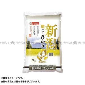 【エントリーで最大P21倍】Gourmet Selection 野外調理用品 新潟県産コシヒカリ 5kg Gourmet Selection