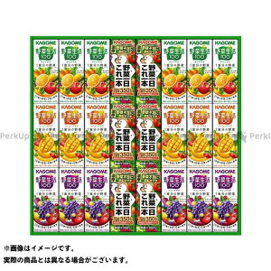 【エントリーで最大P19倍】KAGOME 野外調理用品 野菜飲料バラエティギフト カゴメ