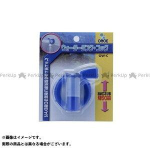 【無料雑誌付き】ONOE 水筒・ボトル・ポリタンク OW-C ウォータータンク・コック オノエ