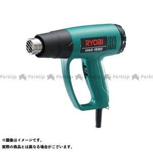 【無料雑誌付き】RYOBI 電動工具 HAG-1551 ホットエアガン リョービ