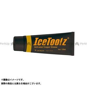 【無料雑誌付き】IceToolz グリス C172 カッパーグリース 120ml アイスツールズ