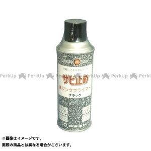 【無料雑誌付き】shinto family 潤滑剤 黒ジンクプライマー 300ML シントーファミリー