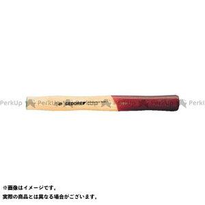 【無料雑誌付き】GEDORE 電動工具 カストリハンマー 8665390用柄(アッシュ) ゲドレー