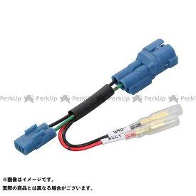 KITACO CRF250L CRF250M 電装スイッチ・ケーブル 電源取り出しハーネス(ホンダtype4) キタコ