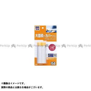 【無料雑誌付き】SOFT99 サビ取り・補修材 幅広マスキングシート ソフト99
