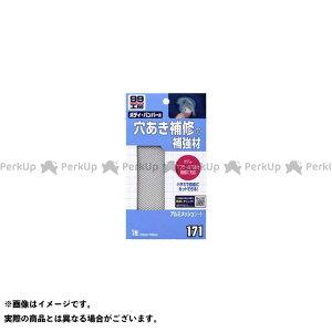 【無料雑誌付き】SOFT99 サビ取り・補修材 アルミメッシュシート ソフト99