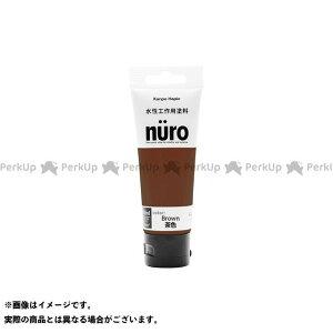 【無料雑誌付き】Kanpe Hapio D.I.Y. ヌーロ 茶色 70ML カンペハピオ