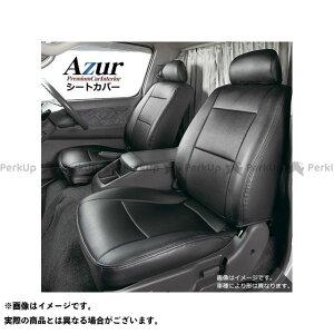 【無料雑誌付き】Azur 内装パーツ・用品 フロントシートカバー ダイハツ ハイゼットカーゴ S321V S331V (H24/02〜) ヘッドレスト一体型 アズール