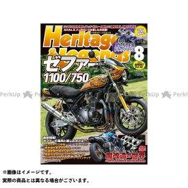 【無料雑誌付き】magazine 雑誌 ヘリテイジ&レジェンズ 第26号 雑誌