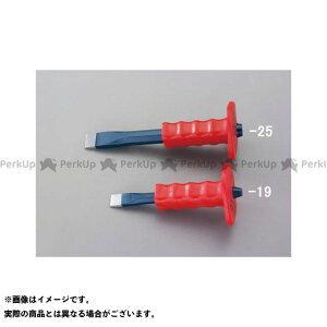 【雑誌付き】ESCO 作業場工具 19x205mm 平タガネ(グリップ付) エスコ