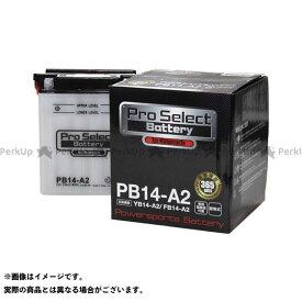 【エントリーで最大P19倍】Pro Select Battery バッテリー関連パーツ プロセレクトバッテリー PB14-A2(YB14-A2 互換) プロセレクトバッテリー