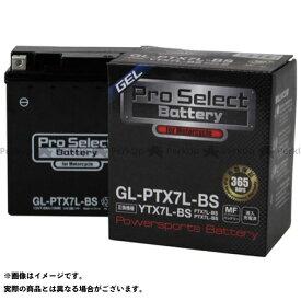 Pro Select Battery 汎用 バッテリー関連パーツ プロセレクトバッテリー GL-PTX7L-BS(YTX7L-BS 互換)(液入)