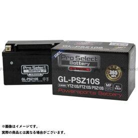 送料無料 Pro Select Battery 汎用 バッテリー関連パーツ GL-PSZ10S(YTZ10S 互換)(液入)