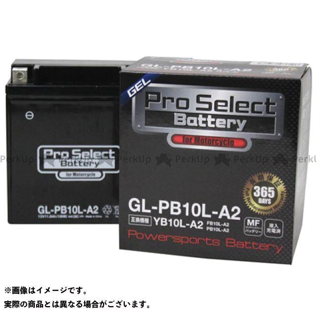 【エントリーでポイント10倍】 プロセレクトバッテリー 汎用 バッテリー関連パーツ プロセレクトバッテリー GL-PB10L-A2(YB10L-A2 互換)(液入)