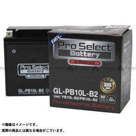 送料無料 Pro Select Battery 汎用 バッテリー関連パーツ プロセレクトバッテリー GL-PB10L-B(YB10L-B 互換)(液入)