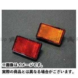 【無料雑誌付き】PMC Z1000MK- Z750FX その他外装関連パーツ サイドリフレクター カラー:オレンジ ピーエムシー