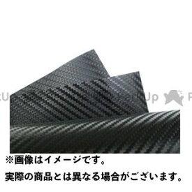 KIJIMA 汎用 ドレスアップ・カバー 3M ダイノックフィルム(カーボン調)
