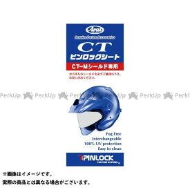Arai ヘルメットシールド CTピンロックシート(クリアー) アライ ヘルメット