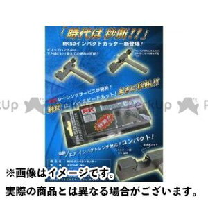【無料雑誌付き】RK EXCEL 切削工具 RK50インパクトカッター RKエキセル