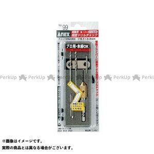 【エントリーで最大P19倍】ANEX クランピング機器 NO.99 電動用精密ドリルチャック(ドリル付) アネックス
