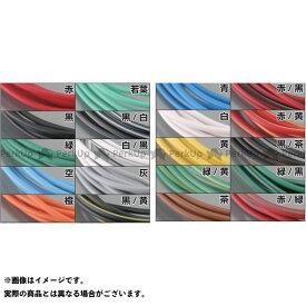 キタココンビニパーツ 汎用 電装スイッチ・ケーブル 純正色タイプハーネス AV0.85 カラー:緑/黄 K-CON