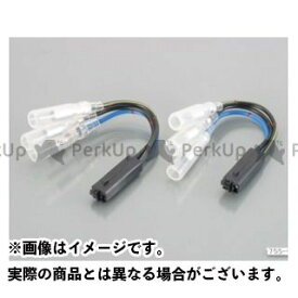 キタココンビニパーツ カワサキ汎用 電装スイッチ・ケーブル ウインカー変換ハーネスセット カワサキW K-CON