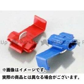 キタココンビニパーツ 汎用 電装スイッチ・ケーブル エレクトロタップ(赤) K-CON