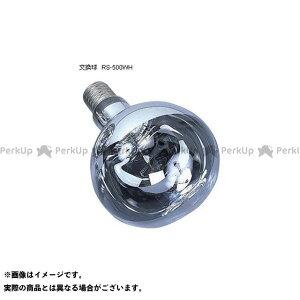 【無料雑誌付き】HATAYA 光学用品 RG-500 作業灯(500W・0.3M) ハタヤ