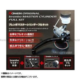 KOHKEN 汎用 マスターシリンダー ブレンボ マスターシリンダーフルキット RCS/ブレーキ シングルディスク φ15 STDレバー ブラック コーケン
