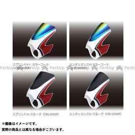 FORCE DESIGN CB400スーパーフォア(CB400SF) カウル・エアロ CB400SF Revo ビキニカウル カウルカラー:パールフラッシュイエロー スクリーンカラー:ミラー スクリーンタイプ:スプリントスクリーン フォルスデザイン