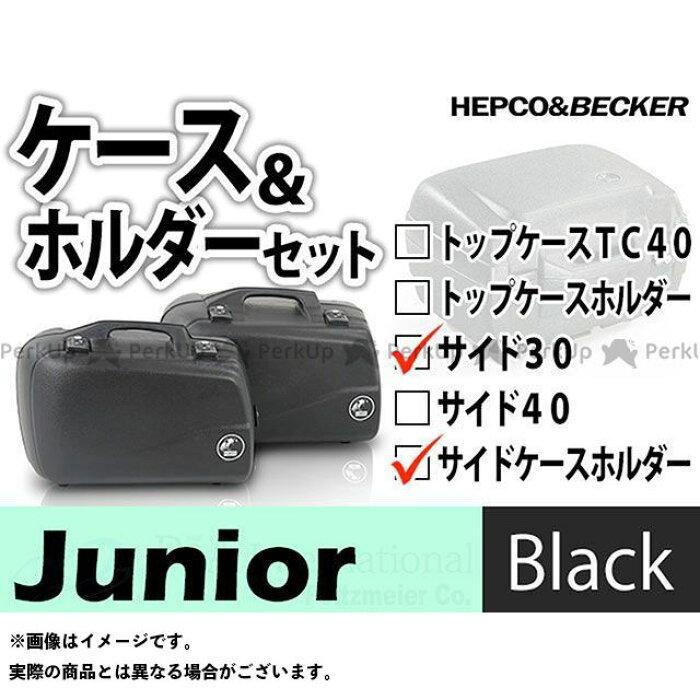 サイドケースホルダーセットJunior30(ブラック)
