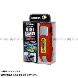 MITSUBA 盗難防止装置 ガードッグ・バイスガード2 オレンジ 送料無料 ミツバ