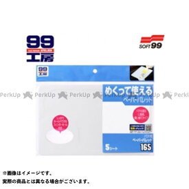 SOFT99 ソフト99 サビ取り・補修材 パテ用ペーパーパレット(5シート)