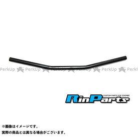 【無料雑誌付き】Rin Parts ズーマー ハンドル関連パーツ ズーマー用ハンドル ナロー ドラックバー カラー:ブラック リンパーツ