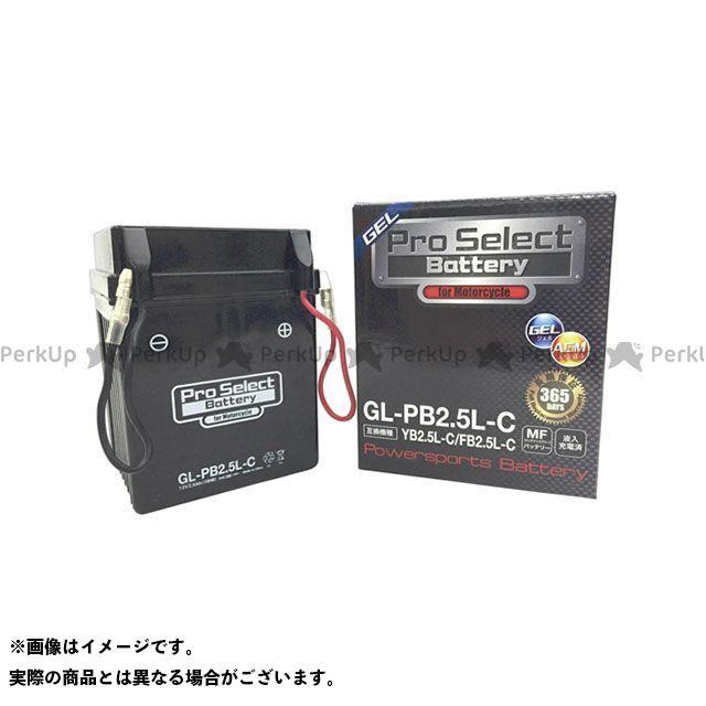【エントリーでポイント10倍】 プロセレクトバッテリー Pro Select Battery バッテリー関連パーツ GL-PB2.5L-C(YB2.5L-C互換) ジェルタイプ 液入り充電済み