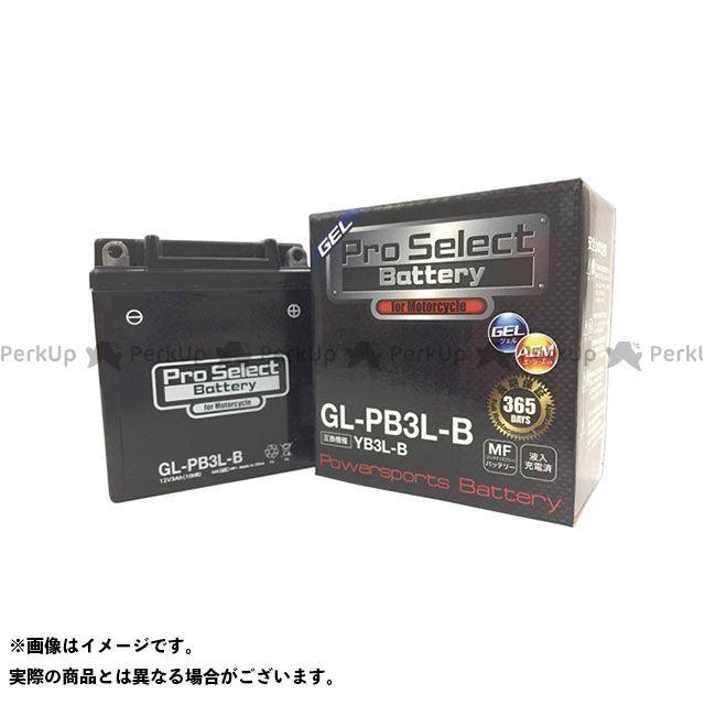 【エントリーでポイント10倍】送料無料 プロセレクトバッテリー Pro Select Battery バッテリー関連パーツ GL-PB3L-A(YB3L-A互換) ジェルタイプ 液入り充電済み