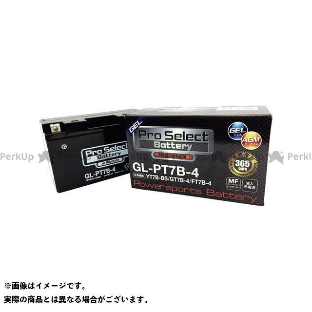 【エントリーでポイント10倍】送料無料 プロセレクトバッテリー Pro Select Battery バッテリー関連パーツ GL-PT7B-4(YT7B-BS、GT7B-4 互換) ジェルタイプ 液入り充電済み