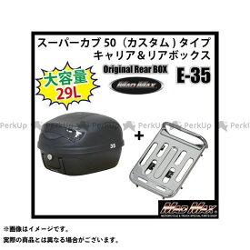 【エントリーで最大P21倍】MADMAX スーパーカブ50 ツーリング用ボックス スーパーカブ50(カスタム)タイプキャリア&リアボックス 29L(ブラック) リフレクターカラー:ブラック マッドマックス