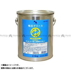 【無料雑誌付き】エーゼットオイル グリス 極圧グリース 2.5kg AZオイル