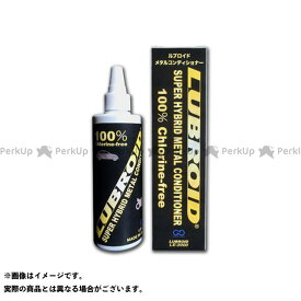 【無料雑誌付き】LUBROID 添加剤 LE-2000 メタルコンディショナー 240ml ルブロイド