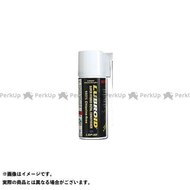 LUBROID ルブロイド 潤滑剤 LSP-50 ルブロイド スプレータイプ 50ml