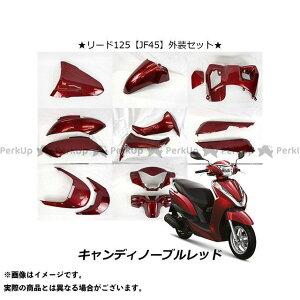 【無料雑誌付き】HONDA リード125 外装セット カウルセット リード125(EBJ-JF45)キャンディノーブルレッド(R350C) ベトナムHONDA