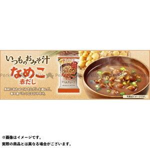アマノフーズ 野外調理用品 いつものおみそ汁 なめこ(赤だし) 10個入 アマノフーズ