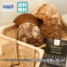 ペルケオ ドイツパン お試しセット