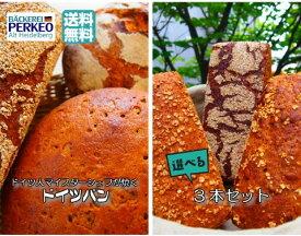 ペルケオ ドイツパン 選べる3本セット