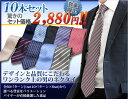 【最安値に挑戦!数量限定品2,880円】10本セット ビジネスマン御用達ネクタイ上質織MODE系スーツ用 ネクタイ セット【…