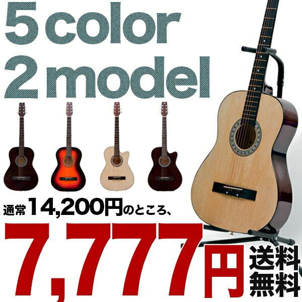 アコースティックギター 全5色 2タイプ アコギ 送料無料